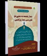 Namaz-e-Jumma Na Milay To Kon Si Namaz Parheen