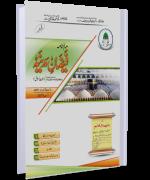 Mahnama Faizan-e-Madina Zil Hajj 1440 July-Aug-2019