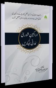 Arakeen-e-Shura Ki Madani Baharain