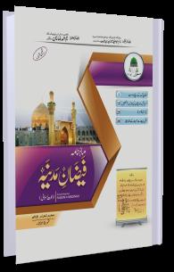 Mahnama Faizan-e-Madinah Muhram ul Haram-1441