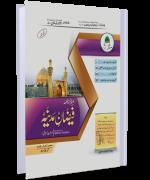 Mahnama Faizan-e-Madinah Muhram-ul-Haram-1441H August & September-2019