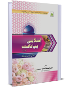 Islami Bayanaat (Jild-1)