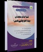 Kia Imam Mehdi Peda Ho Chukay Hain?