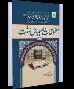 Malfuzat Ameer-e-Ahlesunnat Jild 01