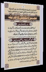 Tajheez-o-Takfeen Ka Tariqa (Card)