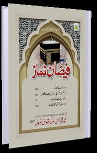 books dawat urdu e islami