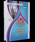 Islami Behnon Ka Mahnama Saffar-ul-Muzaffar-1441