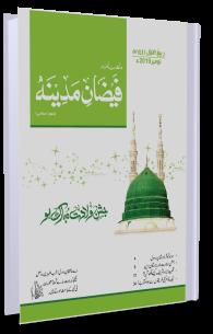 Mahnama Faizan-e-Madina Rabi-Ul-Awwal-1441