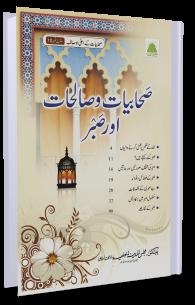 Sahabiyat-o-Salihat Aur Sabar