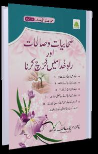 Sahabiyat-o-Salihat Aur Rah-e-Khuda Mein Kharch Karna