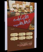 Dawaton Kay Baray Mein Sawal Jawab