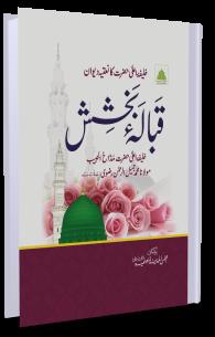 Qabail-e-Bakhshish