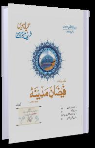 Mahnama Faizan-e-Maidinah Rabi-ul-Akhir-1441 Dec-2019
