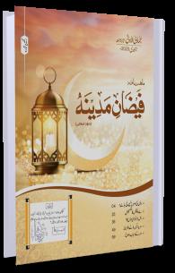 Mahnama Faizan-e-Madina Jamad-ul-Aawal-1441