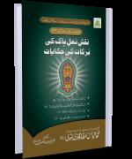 Naqsh-e-Naal-e-Pak Ki Barakat Ki Hikayat