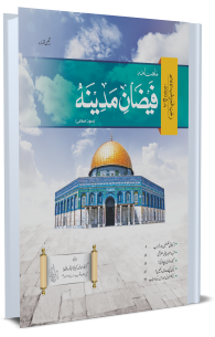 Mahnama Faizan-e-Madina March 2020,Rajab 1441