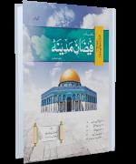 Mahnama Faizan-e-Madina March 2020,Rajab 1441