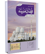 Mahnama Faizan-e-Madina Shaban ul muazam 1441 April 2020