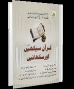 Quran Seekhain aur Sikhaain Hissa-1