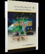 Rajab ul Murajjab Kay 26 Bayanaat
