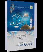 Ahtiram-e-Ramzan