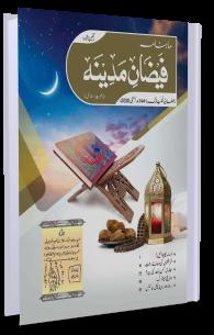 Mahnama Faizan-e-Madina Apirl/May-2020 Ramzan-ul-Mubarak-1441