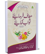 Muaf Farmaeay Sawab Kamaeay