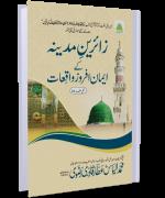 Zairin-e-Madina Kay Iman Afroz Waqiaat