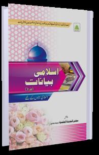 Islami Bayanaat (Jild-3)