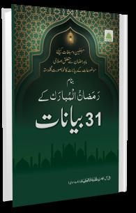 Ramzan ul Mubarak Kay 31 Bayanat