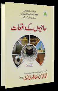 Hajiyon Ke Waqeaat