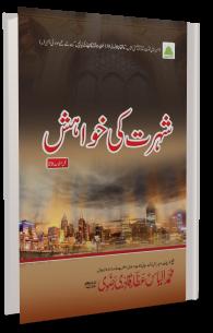 Shuhrat Ki Khuwahish (Qist 6)