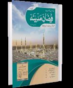 Mahnama Faizan Madina Shawwal-ul-Mukarram-1441 June-2020