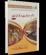 Aham Suwalat o Jawabat Qist 2