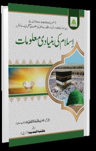 Islam Ki Bunyadi Maloomat