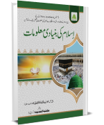 Islamic Books Library Online Islamic Books In Pdf To Read And Download