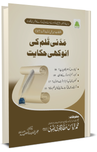 Madani Qalam Ki Anokhi Hikayat