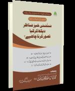 Sansani khez Manazir Dekh Kar Kia Tasawur Karna Chahiye