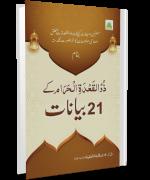 Zul Qadah Kay 21 Byanat