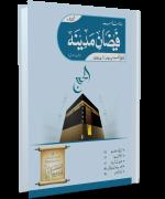 Mahnama Faizan-e-Madina Zil Hijja 1441 August-2020