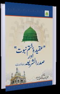 Aqeeda Khatam e Nabuwat Aur Sadr ush Shariah