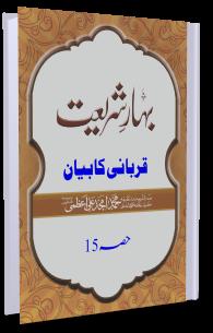 Qurbani Ka Bayan - Bahar-e-Shariat - Hissa 15