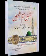 Al Mubeen Khatmannabiyeen
