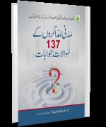 Madani Muzakrah Kay 137 Suwalat Jawabat