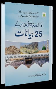 Zul Hijja-til-Haraam Kay 25 Bayanaat