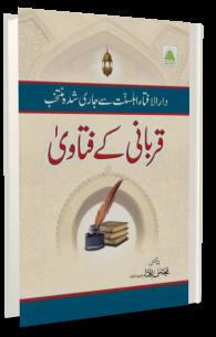 Qurbani Kay Fatawa