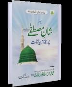 Shaan-e-Mustafa Par 12 Bayanat