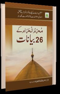 Muharram Kay 26 Byanaat
