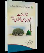 Tazkira Hazrat Jah Jah Bin Saeed Ghafari