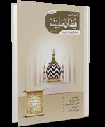 Mahnama Faizan-e-Maidna Safar-ul-Muzaffar-1442H
